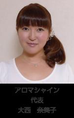 アロマシャイン  整体師  大西 奈美子
